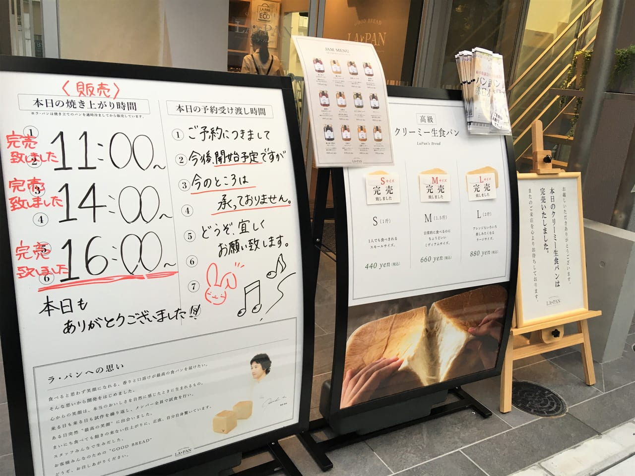 武蔵 小金井 ラパン
